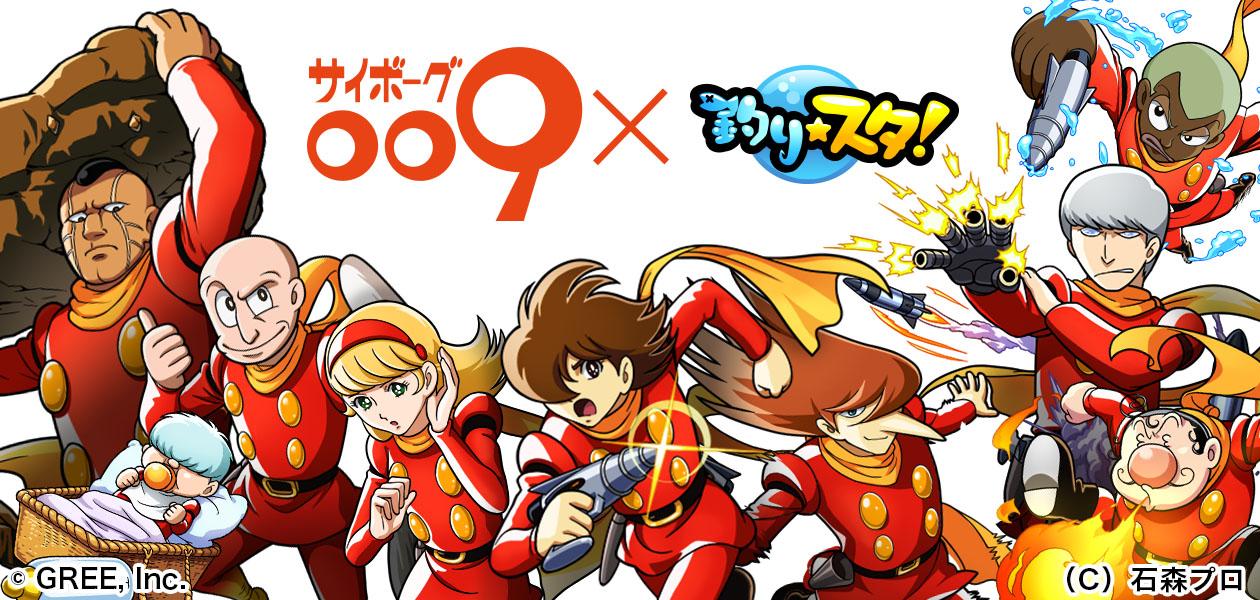 GREEの人気ゲーム「釣り☆スタ」と「サイボーグ009」が初のコラボを ...