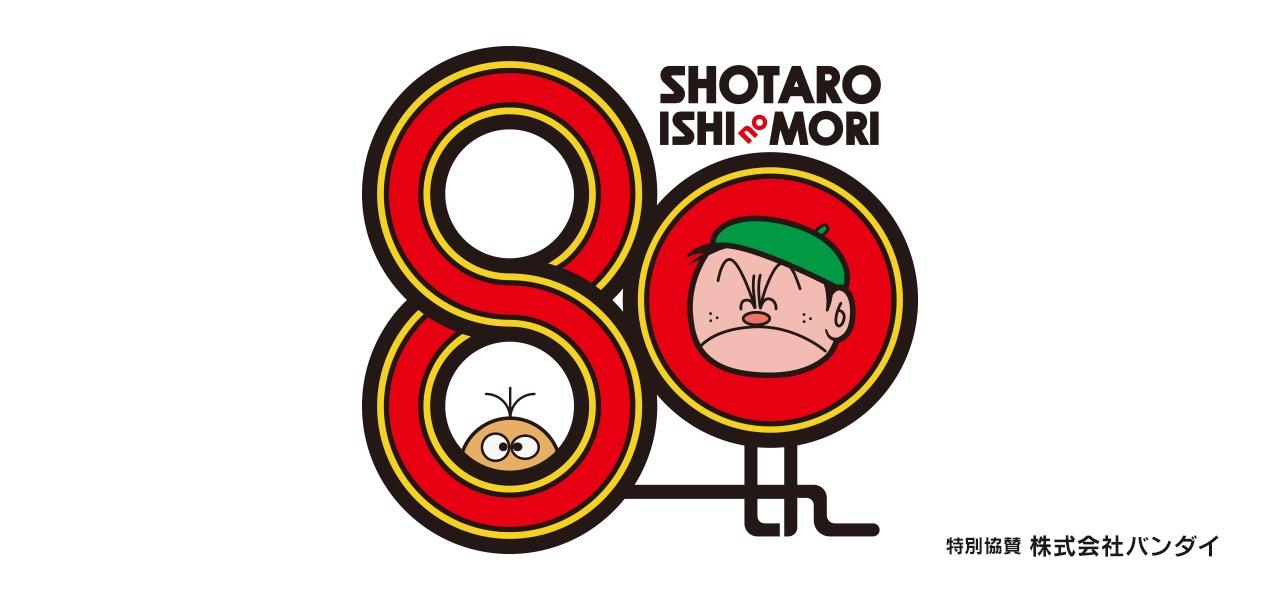 石ノ森章太郎 生誕80周年プロジェクト 石森プロ公式ホームページ
