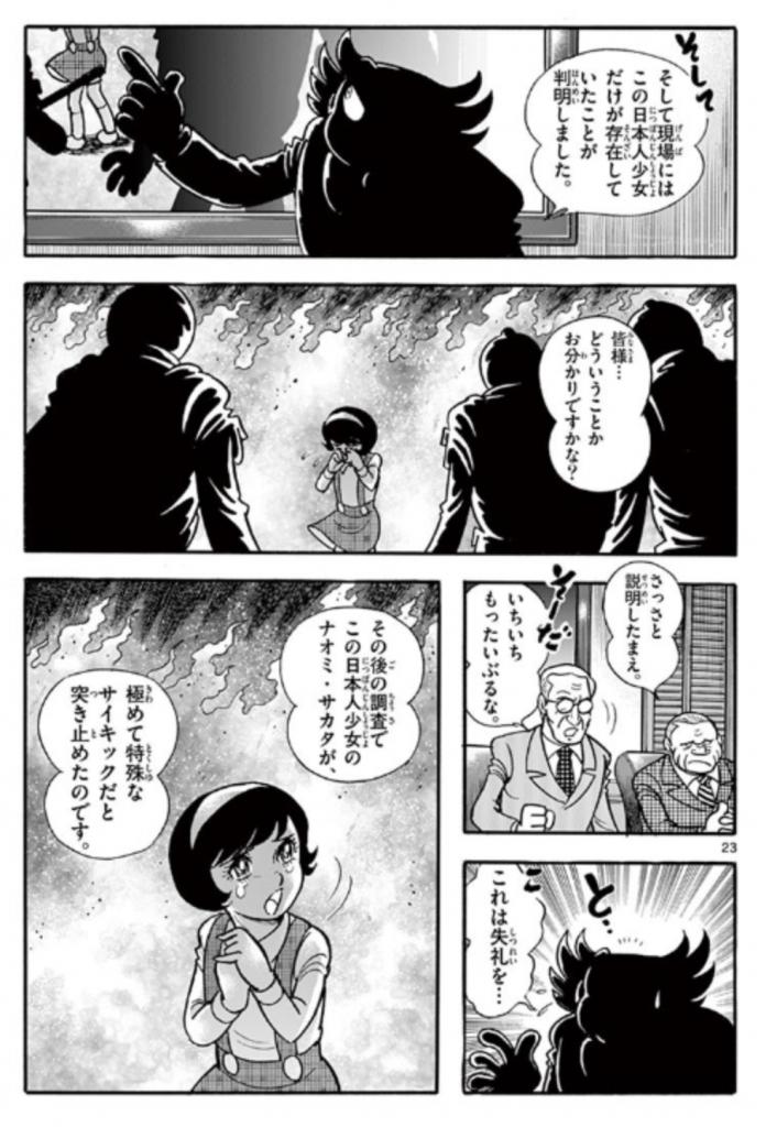 幻魔大戦 Rebirth第41話、 サン...