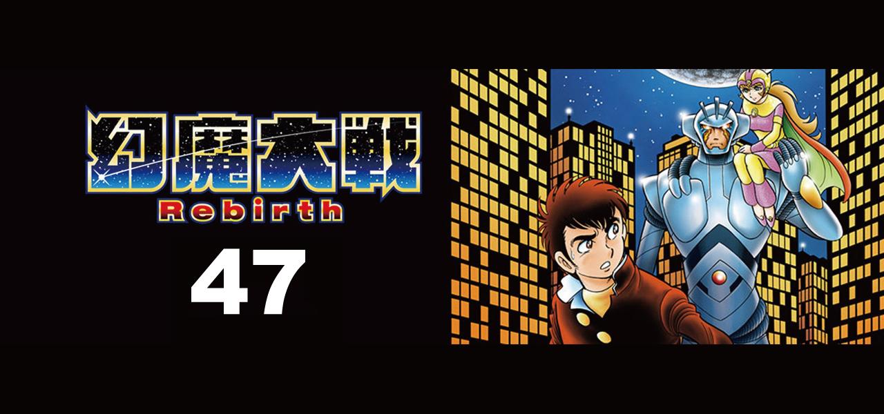 幻魔大戦rebirth_47