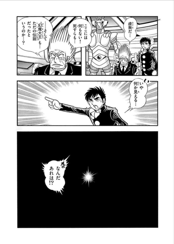 幻魔大戦 Rebirth第66話、 サンデーうぇぶりにて12/27より無料配信 ...