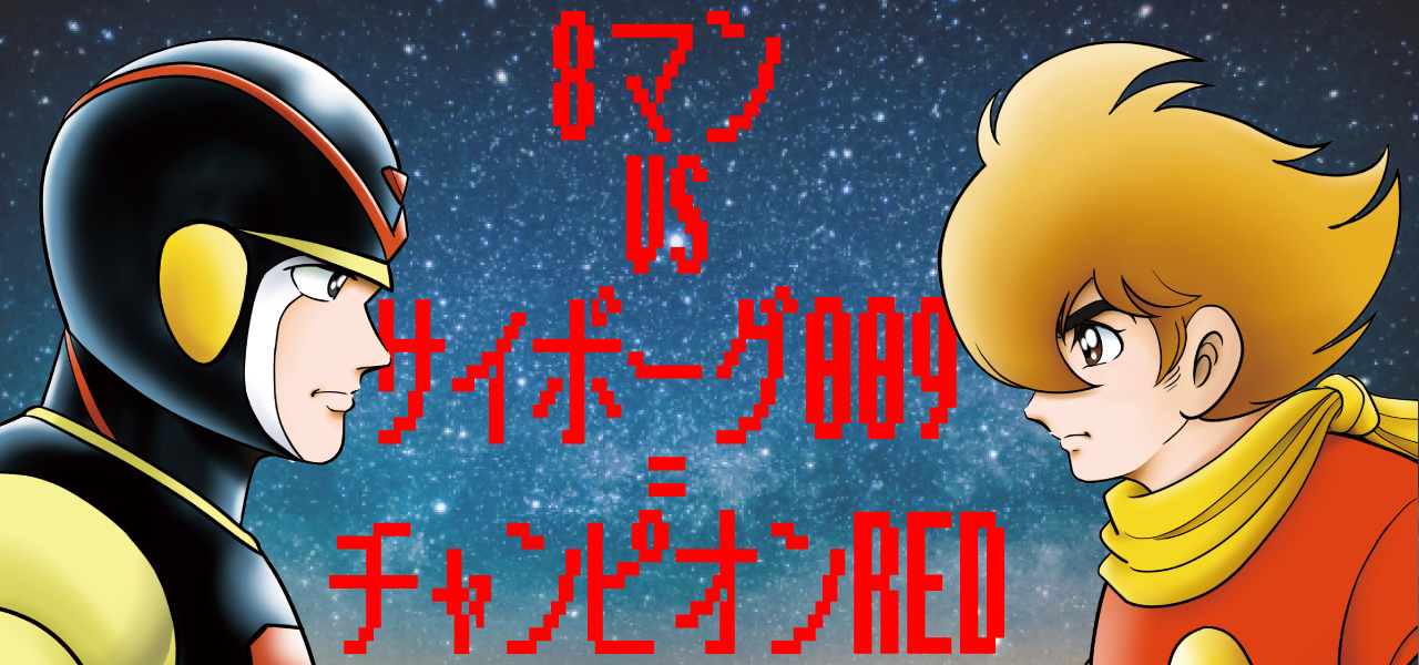 8マンVSサイボーグ009」が7/18発売「チャンピオンRED」に掲載! | 石森 ...